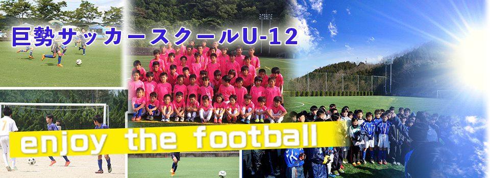 1967年 美作市(旧美作町)にてU-12サッカースクール設立。2007年 U-15モンタリオ美作SC設立。歴史のあるサッカーチームです。